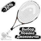 Все для тенниса - магазин Ракетка в Киеве (Дмитриевская, 9-11)
